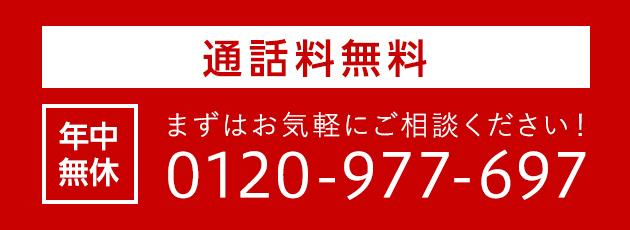 通話料無料 年中無休 まずはお気軽にご相談ください! 0120-977-697