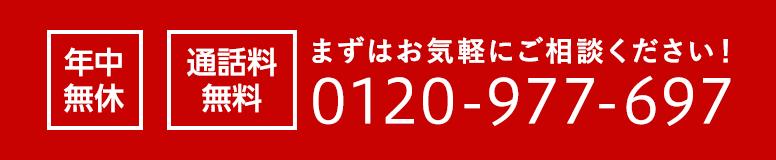通話料無料 年中無休 0120-977-697