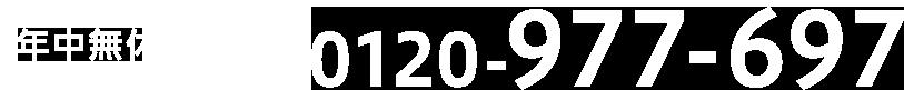 年中無休 0120-977-697